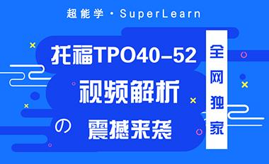 托福备考指南| 托福备考,TOEFL备考,TPO在线模考,TOEFL真题-超